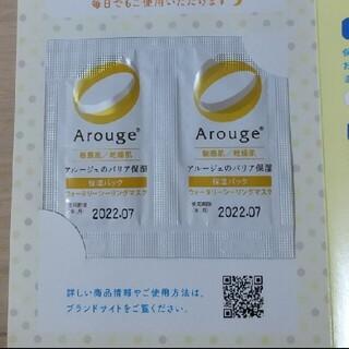 アルージェ(Arouge)のアルージェ洗い流さないナイトパック(パック/フェイスマスク)