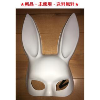 即購入歓迎♪新品♪バニー仮面(マットホワイト)♬インスタ映えしまーす♬(小道具)