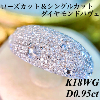 上質ローズカット&シングルカットダイヤモンドパヴェリング D0.95ct