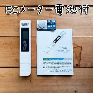 【ECメーター】 EC計 水耕栽培の肥料濃度が計測できます【電池付属】(野菜)