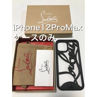 クリスチャンルブタン(Christian Louboutin)のクリスチャンルブタン iPhone12ProMax 希少!ケース付属品なし送料込(iPhoneケース)