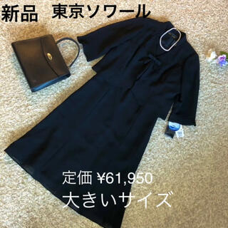ソワール(SOIR)の【新品】高級礼服15号 ブラックフォーマル ワンピース 東京ソワール 喪服 (礼服/喪服)
