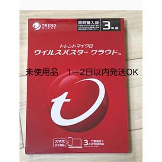 【未使用品】正規品 ウイルスバスター クラウド 3年版/3台正規品