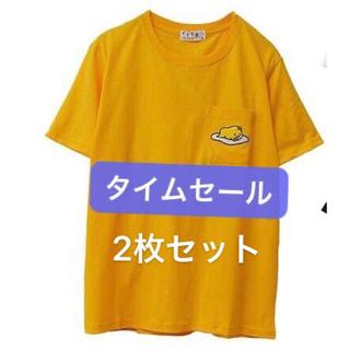 サンリオ(サンリオ)のサンリオ ぐでたま 半袖 Tシャツ 胸ポケット付き2枚セット(Tシャツ/カットソー(半袖/袖なし))