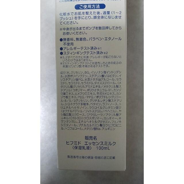 小林製薬(コバヤシセイヤク)の小林製薬*ヒフミド エッセンスミルク(保湿乳液) 100mL + 試供品 コスメ/美容のスキンケア/基礎化粧品(乳液/ミルク)の商品写真