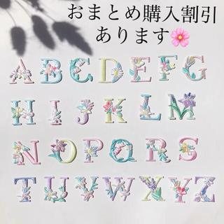 お花刺繍 イニシャル アルファベット ワッペン