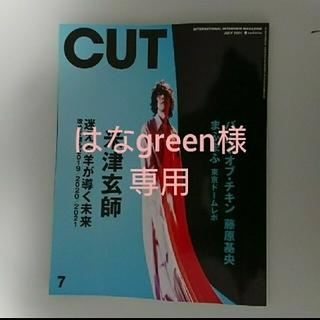 Cut (カット) 2021年 07月号 切り抜き(切り抜き)