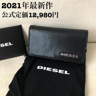 新品★DIESEL 21年春夏新作 定価12,980円 シープスキン キーケース