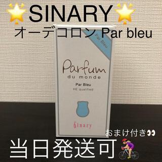 ロクシタン(L'OCCITANE)の新品未使用☆SINARY*・パルファン Par bleu (香水(女性用))