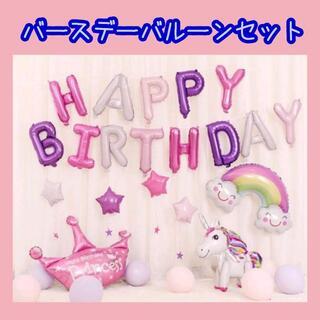 誕生日 バルーン HAPPY BIRTHDAY ユニコーン クラウン セット(その他)