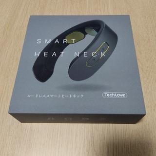 SMART HEAT NECK(マッサージ機)