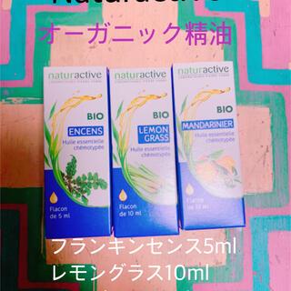 Naturactiveオーガニック精油3本セット(エッセンシャルオイル(精油))