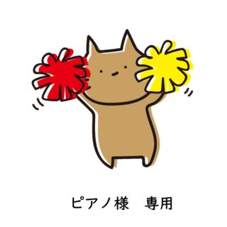 【ピアノ様専用】鬼滅の刃 絆創膏 新品未開封 1箱 ②(その他)