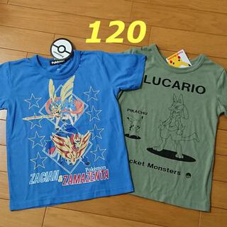 ポケモン - 新品☆120cm ポケモン Tシャツ 2枚 トップス 半袖 ルカリオ