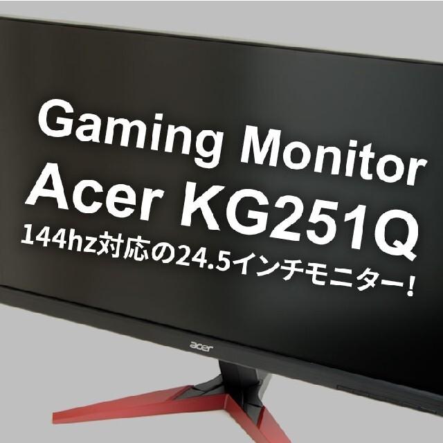 Acer(エイサー)のKG251Qゲーミングモニター24.5型144hz スマホ/家電/カメラのPC/タブレット(ディスプレイ)の商品写真