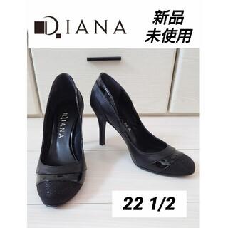 DIANA - ★★新品未使用 DIANA ブラック パンプス 22.5cm