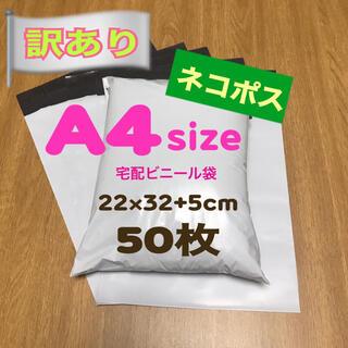 【A4サイズ】訳あり宅配ビニール袋 50枚
