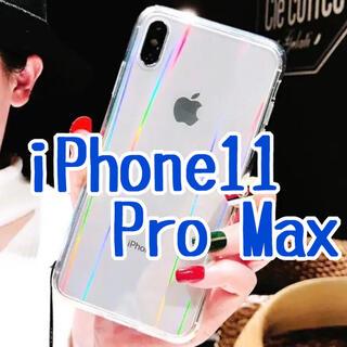 ♡iPhone11promax♡iPhoneケース 透明 オーロラ クリア(iPhoneケース)