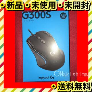 新品 未使用 未開封 Logicool G300Sr 9ボタン(PC周辺機器)