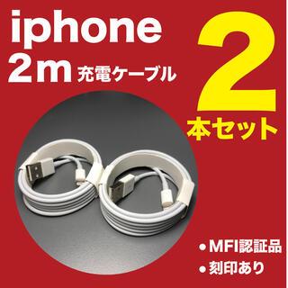 2本セット* iPhone充電器2mライトニングケーブル 純正品質 充電ケーブル(バッテリー/充電器)