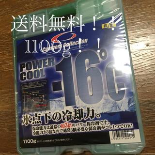 ヤマゼン(山善)の保冷剤 山善 YAMAZEN キャンパーズコレクション1100g!!(その他)