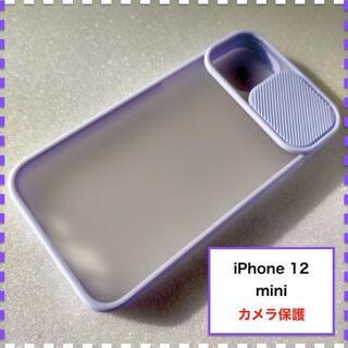 iPhone12mini ケース カメラ保護 紫 アイフォン12 ミニ(iPhoneケース)