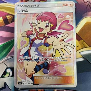 ポケモン(ポケモン)のアカネ SR 101/095 SM8 超爆インパクト 女性サポート トレーナーズ(シングルカード)