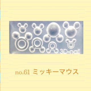 シリコンモールド ミッキーマウス ネズミ レジン型 ネイルアート シリコン型