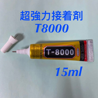 超強力接着剤 15ml  3本