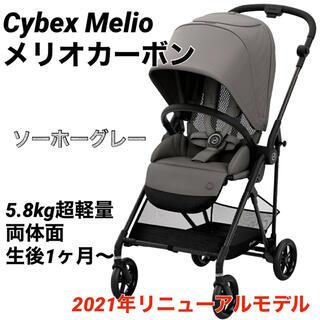 cybex - 【新品・保証付】Cybex Melio 2021 メリオカーボン ベビーカー