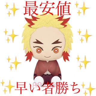 BANDAI - ‼️最安値‼️ 鬼滅の刃 でっかいぽふっとぬいぐるみ  煉獄杏寿郎