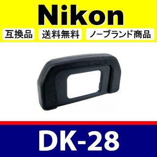 e1● Nikon DK-28 / 接眼目当て / 互換品(デジタル一眼)