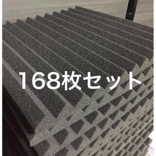 吸音材 防音材 168枚セット 30×30×2.5cm(その他)