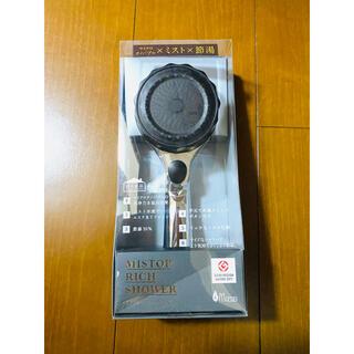 シャワーヘッド 節水 ミストップ・リッチシャワー ミスト 保湿 SH216-2T(タオル/バス用品)