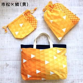 新品 ハンドメイド 手提げ レッスンバッグ 巾着 黄色 和柄(バッグ/レッスンバッグ)