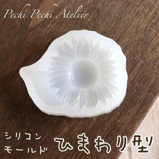 ひまわり シリコンモールド 1個 ヒマワリ 向日葵 花 夏 フラワー サマー 型