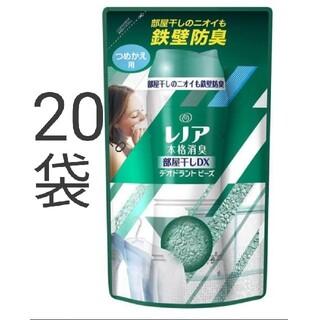 レノア 本格消臭 デオドラントビーズ 部屋干し DX詰替え用 455ml 20袋(洗剤/柔軟剤)
