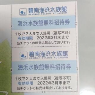 碧南海浜水族館の入場券2枚(4人)(水族館)