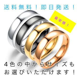 【最安値】指輪 リング 4色&サイズお選びいただけます! 送料無料!即日発送!