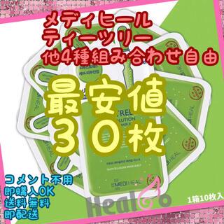 最安値 30枚 ティーツリー メディヒール フェイスパック 大人気 韓国コスメ