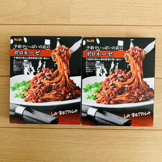予約でいっぱいの店のボロネーゼパスタソース 2箱(レトルト食品)