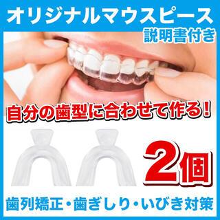 (1セット/2個入)自分の歯型で作るオリジナルマウスピース(説明書付)(口臭防止/エチケット用品)