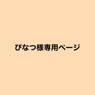 ヘイセイジャンプ(Hey! Say! JUMP)のぴなつ様専用ページ(アイドルグッズ)
