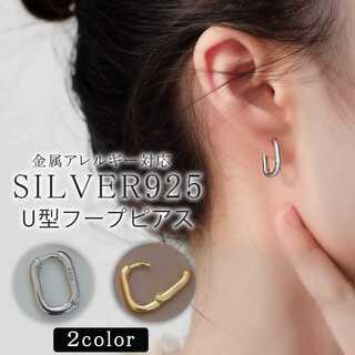 フープピアス U型 ピアス 男女兼用 両耳 シンプル リング プレゼント 純銀製