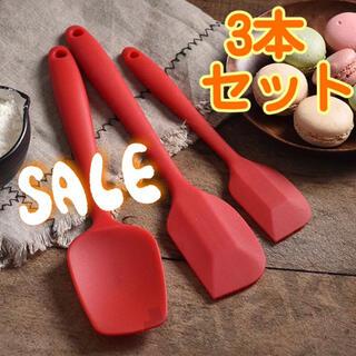 【SALE】 ゴムベラ キッチン用品 3本セット 耐熱性 ヘラ シリコン 赤