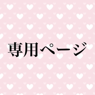 セガ(SEGA)のNanami様専用ページ(シングルカード)