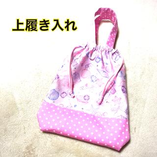 上履き入れ シューズケース ハンドメイド シェル香水 ピンク 女の子 ピンク(外出用品)