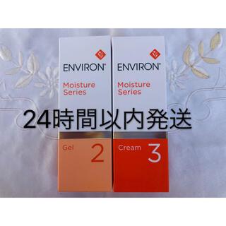 エンビロン ENVIRON モイスチャージェル2 &クリーム3