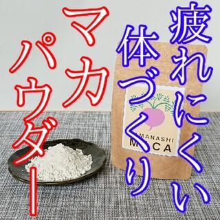 【マカ入門!】山梨マカパウダー 30g【山梨県産!】(野菜)