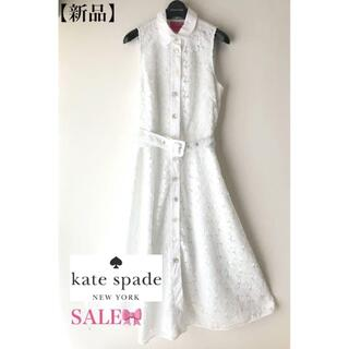 kate spade new york - 【新品】7.5万円→お試し価格 ケイトスペード レース ワンピース 白